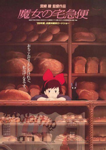 © 1989 角野栄子・Studio Ghibli・N