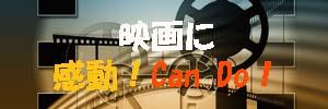 映画に感動!Can do!